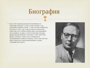 Здесь Заболоцкий редактировал привезённые из Караганды переводы «Слова о полк