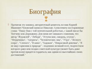 Прочитав эту книжку, авторитетный ценитель поэзии Корней Иванович Чуковский н
