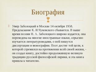 Умер Заболоцкий в Москве 14 октября 1958. Предсказание К. И.Чуковского сбывае
