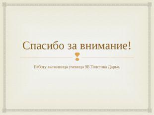Спасибо за внимание! Работу выполница ученица 9Б Толстова Дарья. 