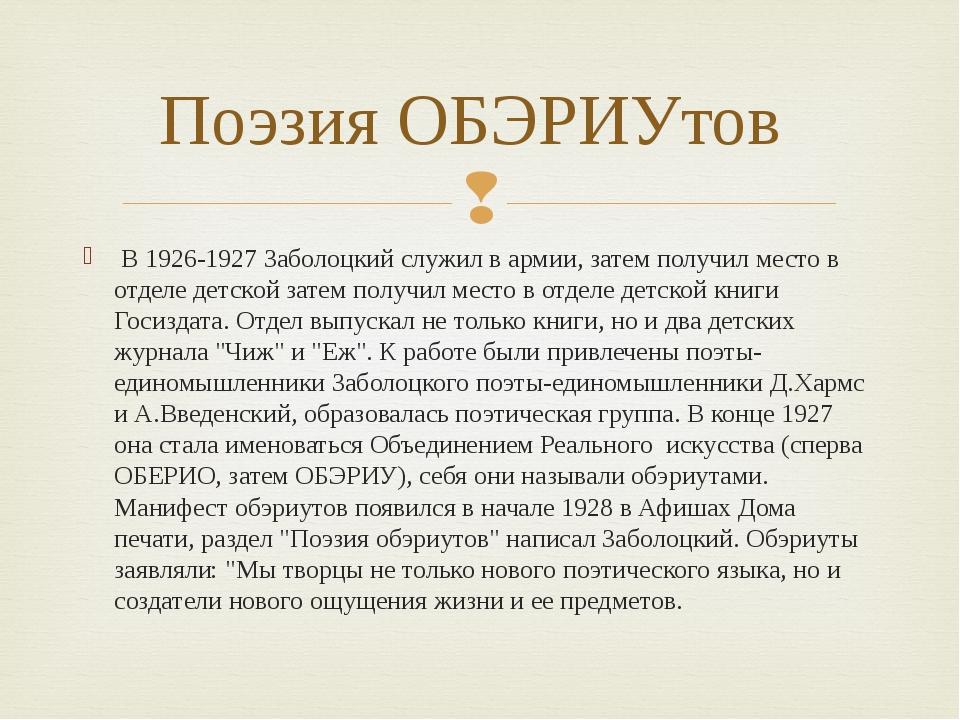 В 1926-1927 Заболоцкий служил в армии, затем получил место в отделе детской...