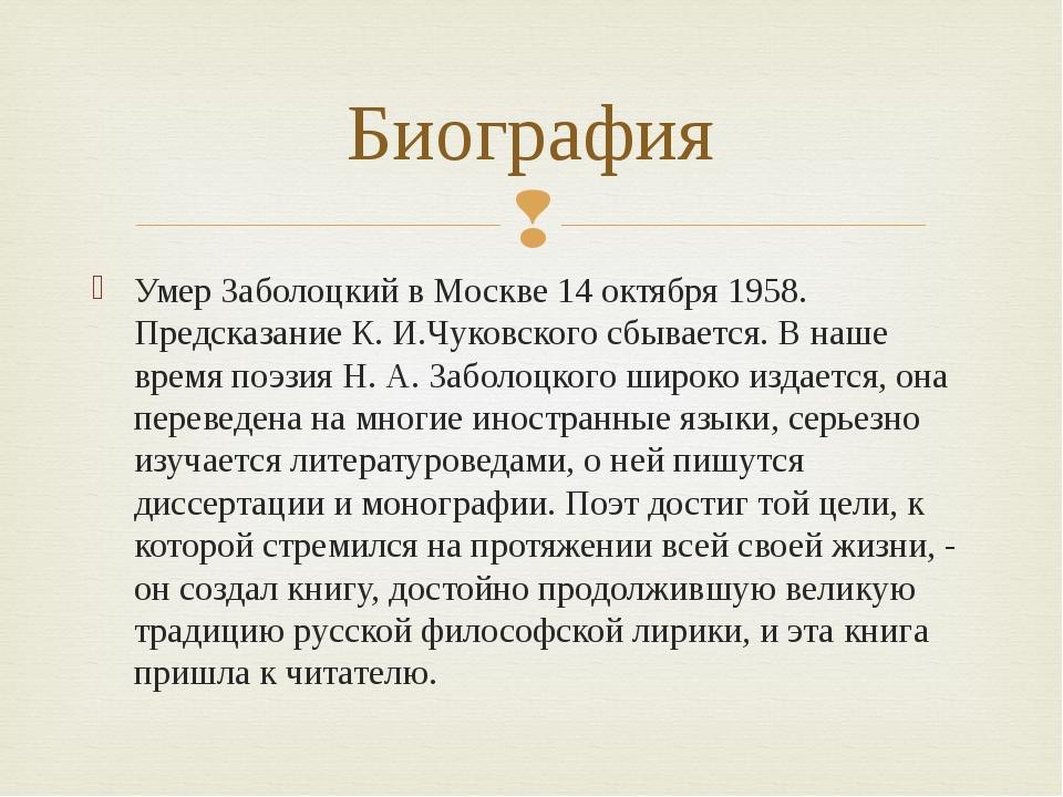 Умер Заболоцкий в Москве 14 октября 1958. Предсказание К. И.Чуковского сбывае...
