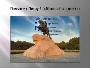 Памятник Петру 1 («Медный всадник»)