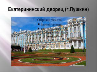 Екатерининский дворец (г.Пушкин)