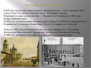 Санкт-Петербург – столица Российской империи В XIX веке происходит бурное раз