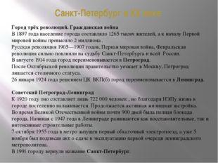 Санкт-Петербург в ХХ веке Город трёх революций. Гражданская война В 1897 года