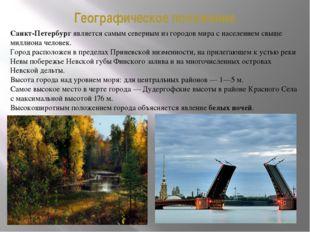 Географическое положение Санкт-Петербург является самым северным из городов м