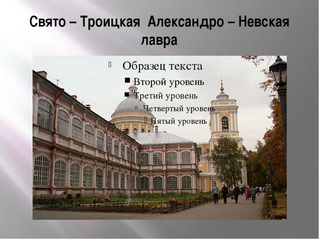 Свято – Троицкая Александро – Невская лавра