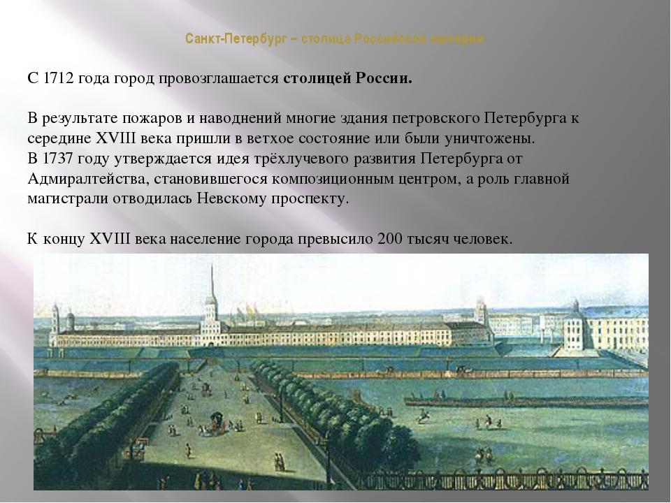Санкт-Петербург – столица Российской империи С 1712 года город провозглашаетс...