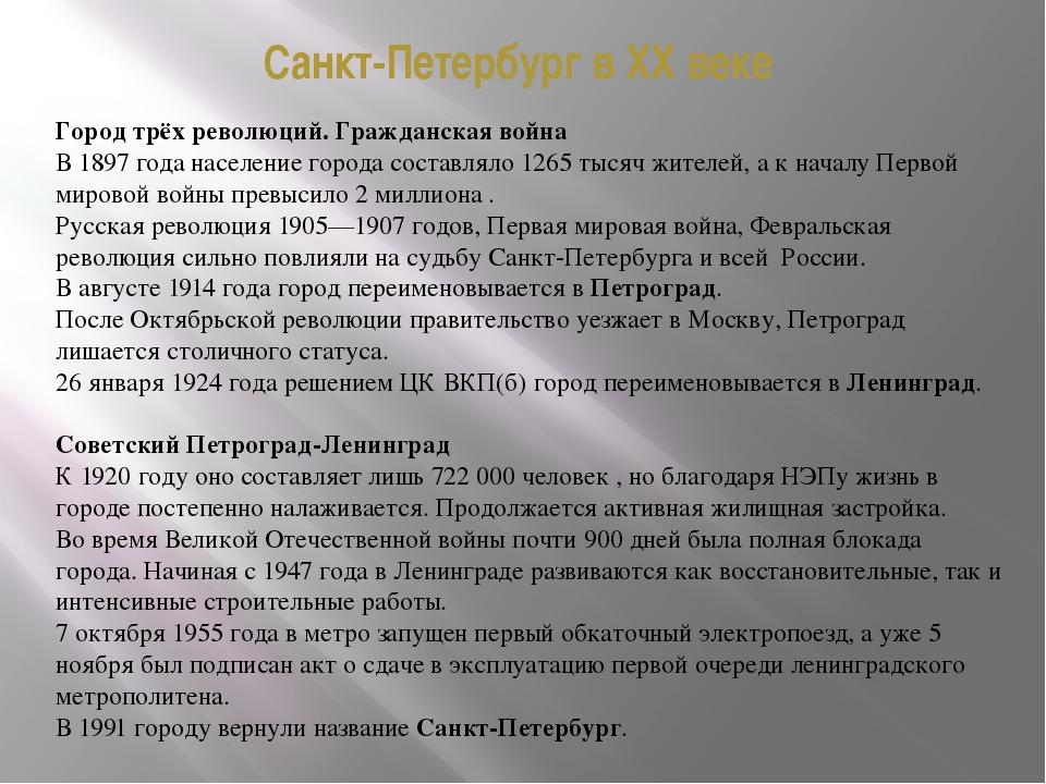 Санкт-Петербург в ХХ веке Город трёх революций. Гражданская война В 1897 года...
