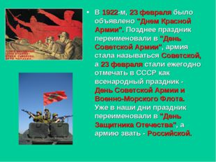 """В 1922-м, 23 февраля было объявлено """"Днем Красной Армии"""". Позднее праздник пе"""