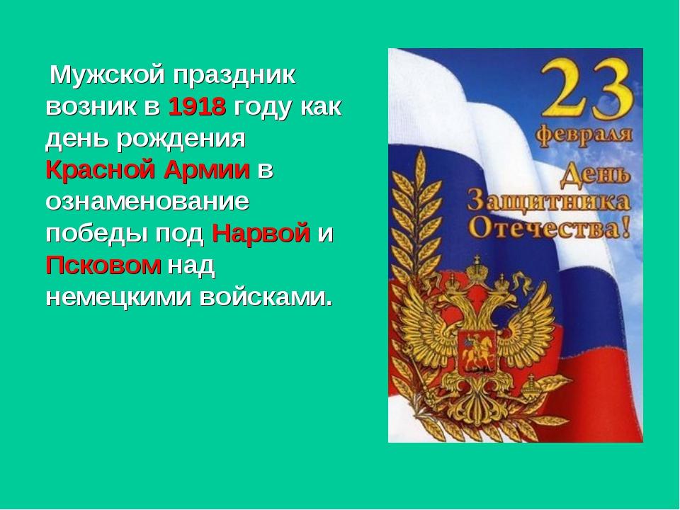 Мужской праздник возник в 1918 году как день рождения Красной Армии в ознаме...