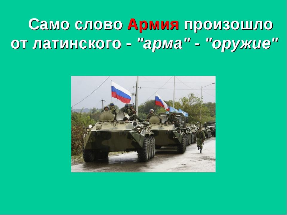 """Само слово Армия произошло от латинского - """"арма"""" - """"оружие"""""""