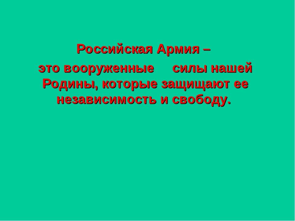 Российская Армия – это вооруженные силы нашей Родины, которые защищают ее не...