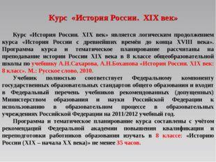Курс «История России. XIX век» Курс «История России. XIX век» является логиче