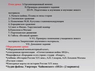 План урока: I.Организационный момент II.Проверка домашнего задания III-IV. По