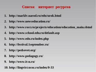 Список интернет ресурсов http://marklv.narod.ru/edu/urok.html http://www.news
