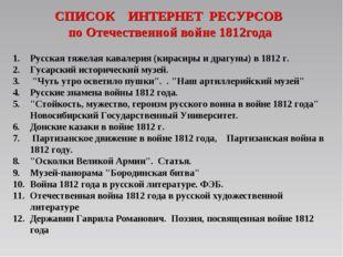СПИСОК ИНТЕРНЕТ РЕСУРСОВ по Отечественной войне 1812года Русская тяжелая кава