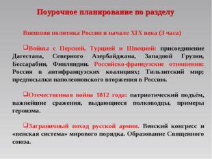 Поурочное планирование по разделу Внешняя политика России в начале XIX века (