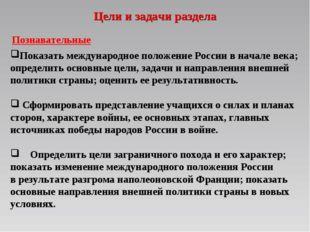 Цели и задачи раздела Показать международное положение России вначале века;