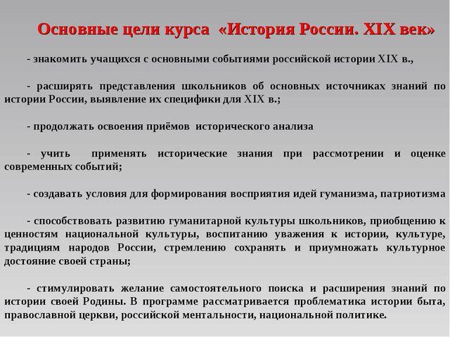 Основные цели курса «История России. XIX век» - знакомить учащихся с основным...