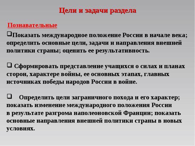 Цели и задачи раздела Показать международное положение России вначале века;...