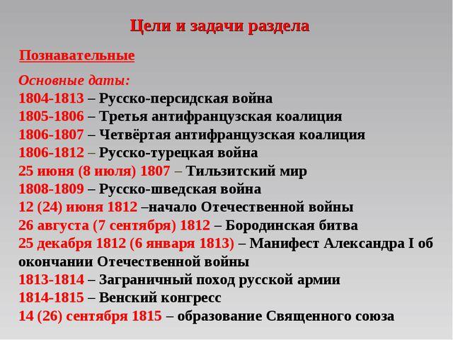 Цели и задачи раздела Основные даты: 1804-1813 – Русско-персидская война 1805...