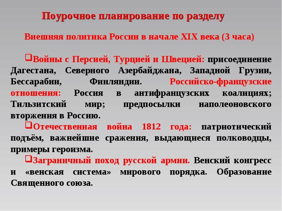 Поурочное планирование по разделу Внешняя политика России в начале XIX века (...