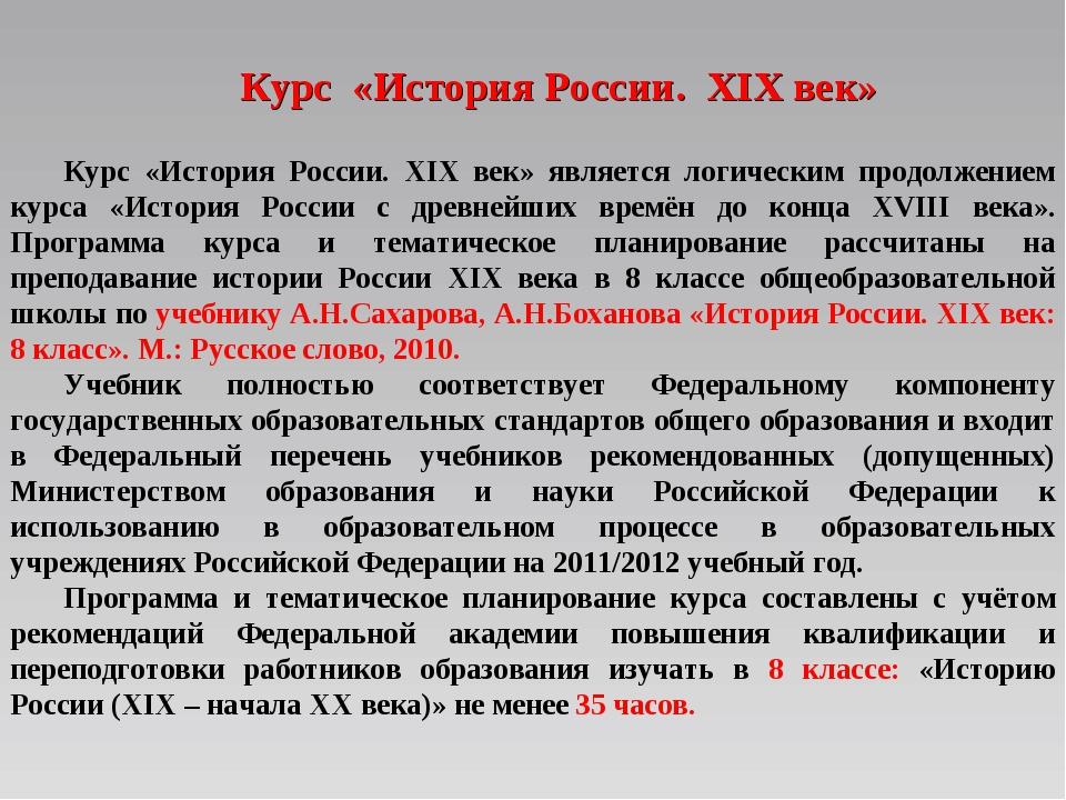 Курс «История России. XIX век» Курс «История России. XIX век» является логиче...