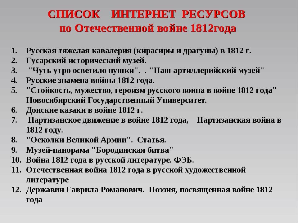 СПИСОК ИНТЕРНЕТ РЕСУРСОВ по Отечественной войне 1812года Русская тяжелая кава...