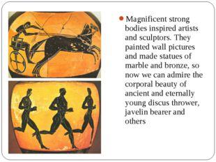Magnificent strong bodies inspired artists and sculptors. They painted wall p