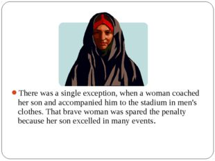 There was a single exception, when a woman coached her son and accompanied hi