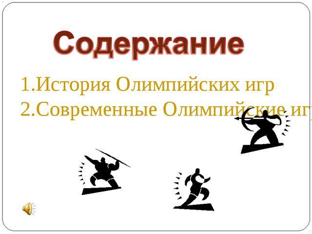 История Олимпийских игр Современные Олимпийские игры