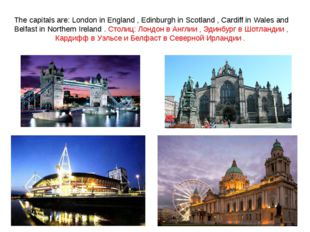 The capitals are: London in England , Edinburgh in Scotland , Cardiff in Wale