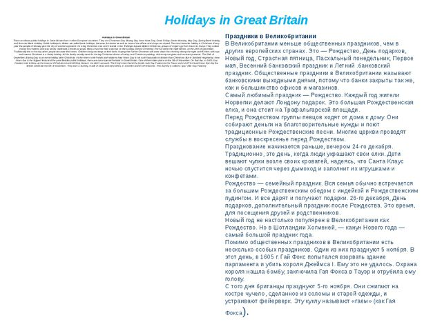 Holidays in Great Britain Holidays in Great Britain There are fewer public ho...