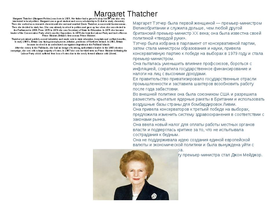 Margaret Thatcher   Margaret Thatcher (Margaret Robins) was born in 1925. Her...