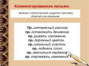 Записать словосочетания, выделить приставку, объяснить ее написание. Коммент