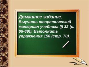 Домашнее задание. Выучить теоретический материал учебника (§ 32 (с. 68-69)).