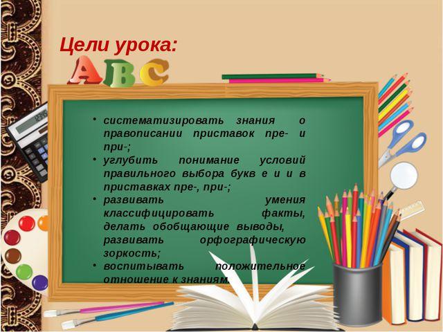 Цели урока: систематизировать знания о правописании приставок пре- и при-; уг...