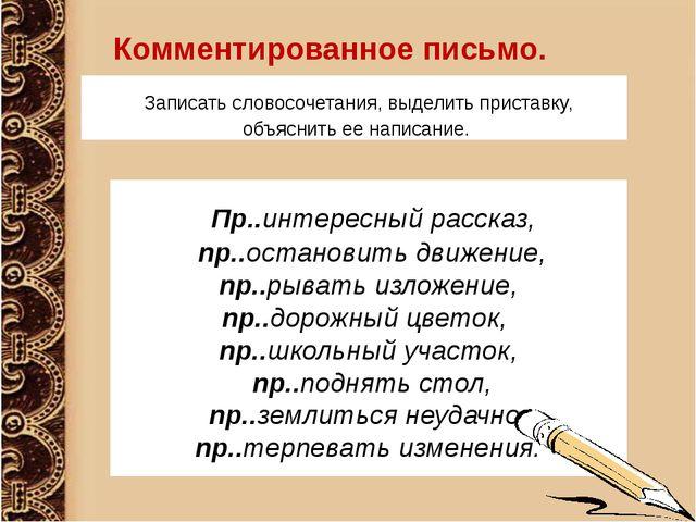 Записать словосочетания, выделить приставку, объяснить ее написание. Коммент...