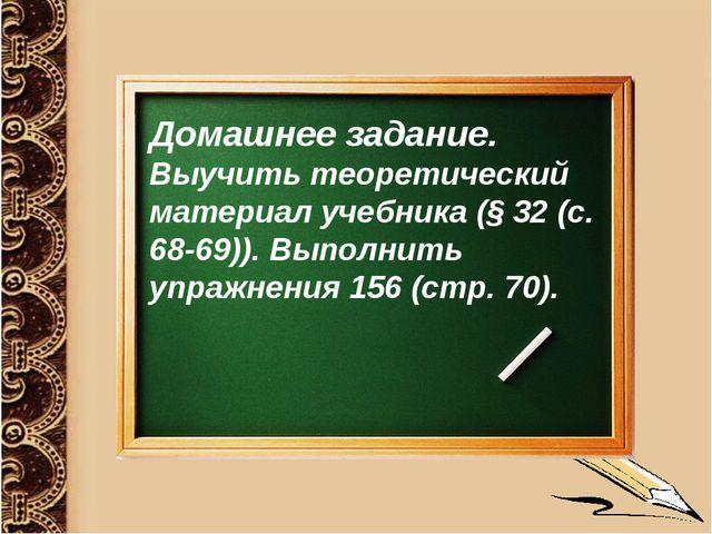 Домашнее задание. Выучить теоретический материал учебника (§ 32 (с. 68-69))....