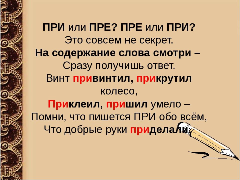 ПРИ или ПРЕ? ПРЕ или ПРИ? Это совсем не секрет. На содержание слова смотри –...