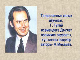 Татарстанның халык язучысы, Г. Тукай исемендәге Дәүләт премиясе лауреаты, күп