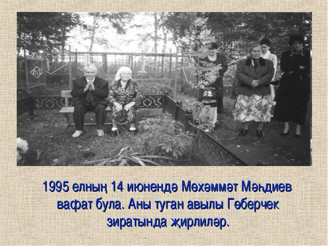 1995 елның 14 июнендә Мөхәммәт Мәһдиев вафат була. Аны туган авылы Гөберчек...