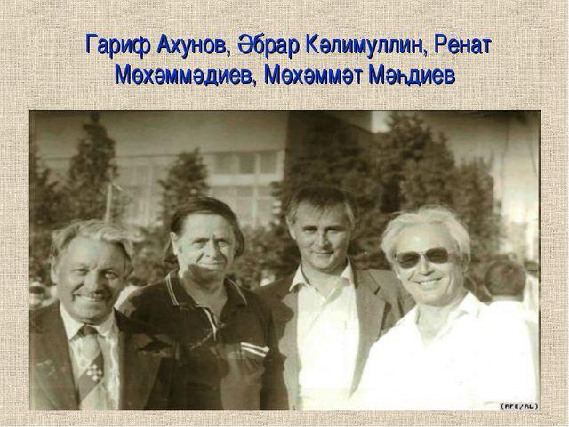 Гариф Ахунов, Әбрар Кәлимуллин, Ренат Мөхәммәдиев, Мөхәммәт Мәһдиев
