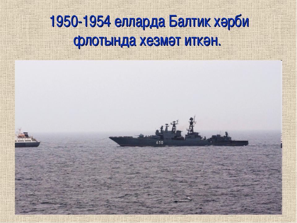1950-1954 елларда Балтик хәрби флотында хезмәт иткән.