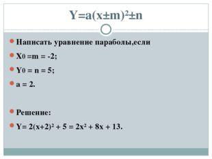 Y=a(x±m)²±n Написать уравнение параболы,если Х0 =m = -2; Y0 = n = 5; a = 2. Р