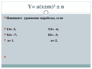 Y= a(x±m)² ± n Напишите уравнение параболы, если Y0= 3; Y0= -4; X0= -7; X0= -