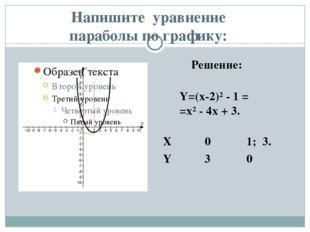 Напишите уравнение параболы по графику: Решение: Y=(x-2)² - 1 = =x² - 4x + 3.