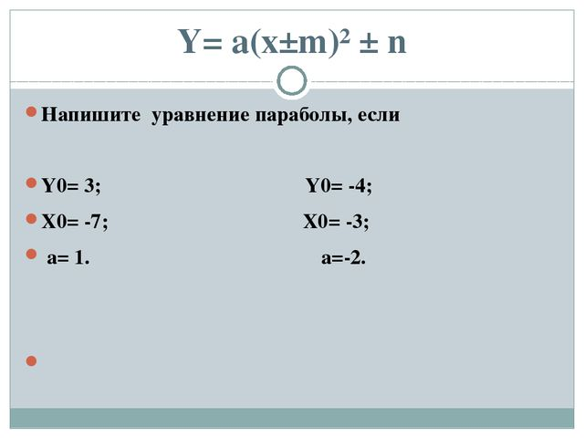 Y= a(x±m)² ± n Напишите уравнение параболы, если Y0= 3; Y0= -4; X0= -7; X0= -...